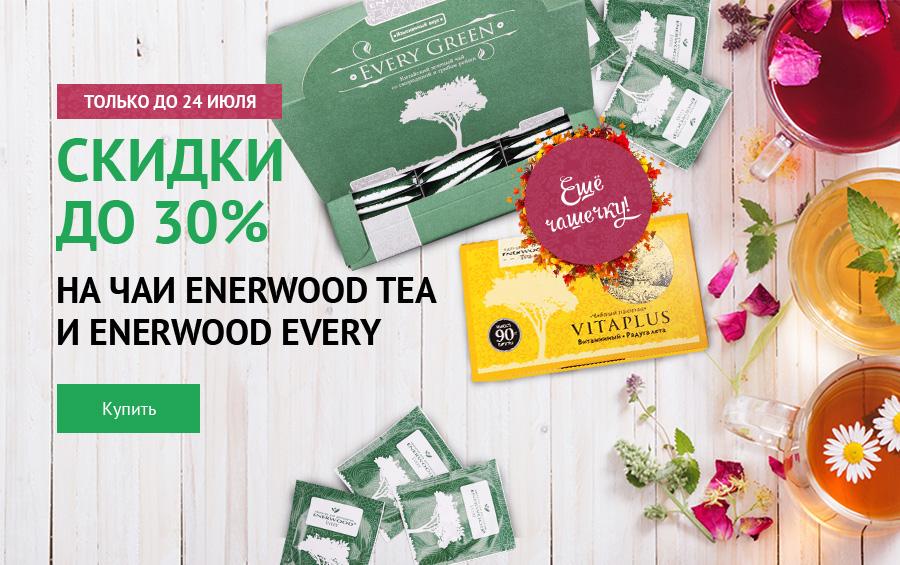 Что за чай enerwood