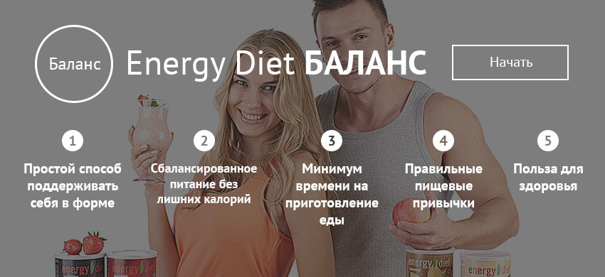 energy slim программа похудения купить в аптеке