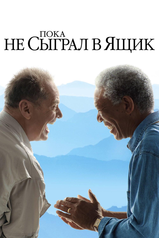Постер 'Пока не сыграл в ящик (2007)'