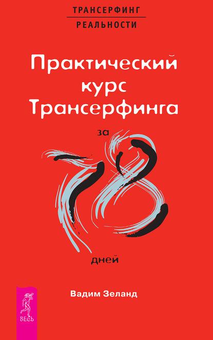 Постер 'Практический курс Трансерфинга за 78 дней'