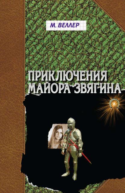 Постер 'Приключения майора Звягина'