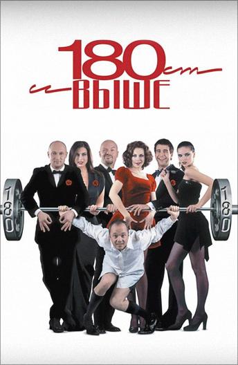 Постер 'От 180 и выше (2005)'