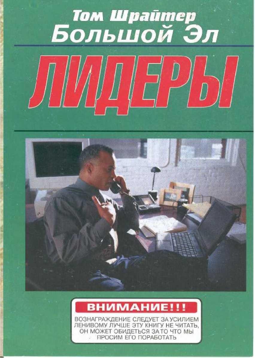 Постер 'Лидеры'
