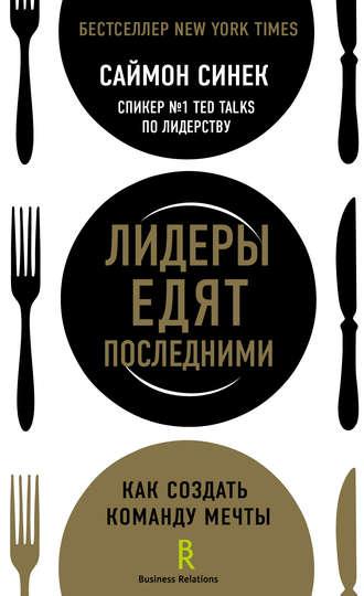 Постер 'Лидеры едят последними'
