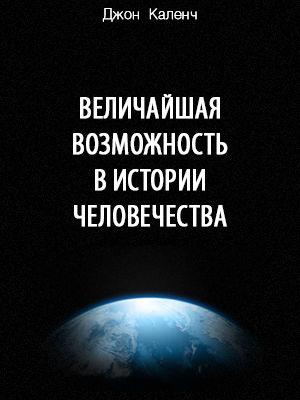 Постер 'Величайшая возможность в истории человечества'