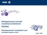 Fabuless. Исследования эффективности