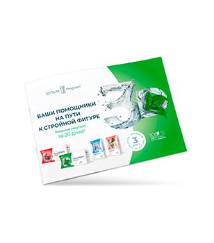 3D Slim program brochure