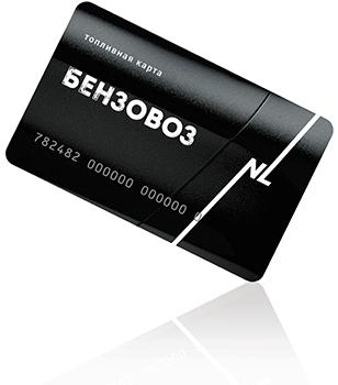 NL petrol card