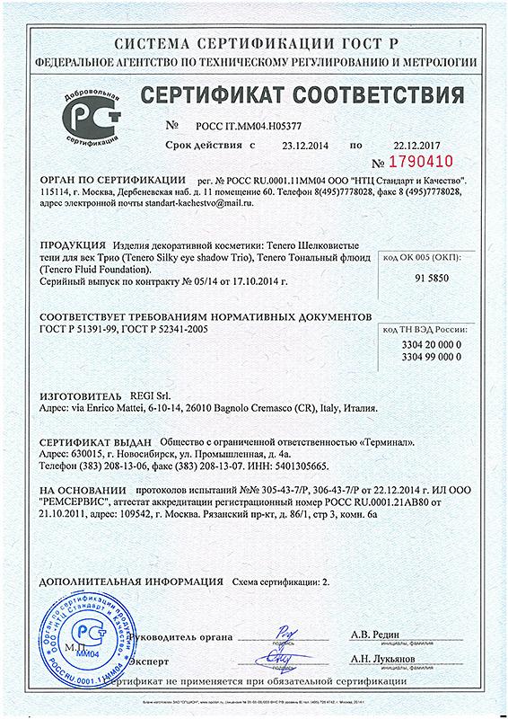 Сертификаты соответствия на косметику