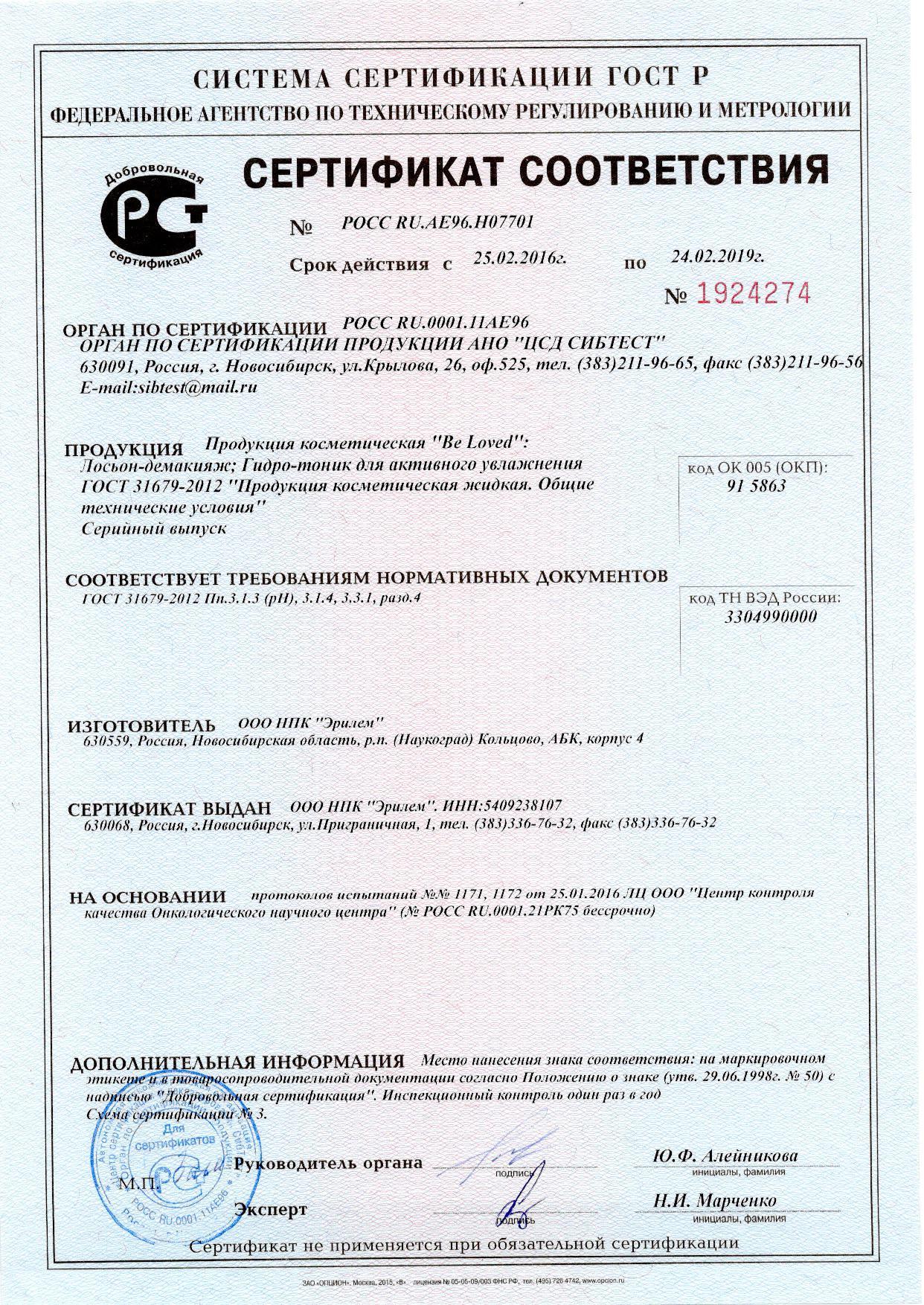 Фото сертификата на косметику