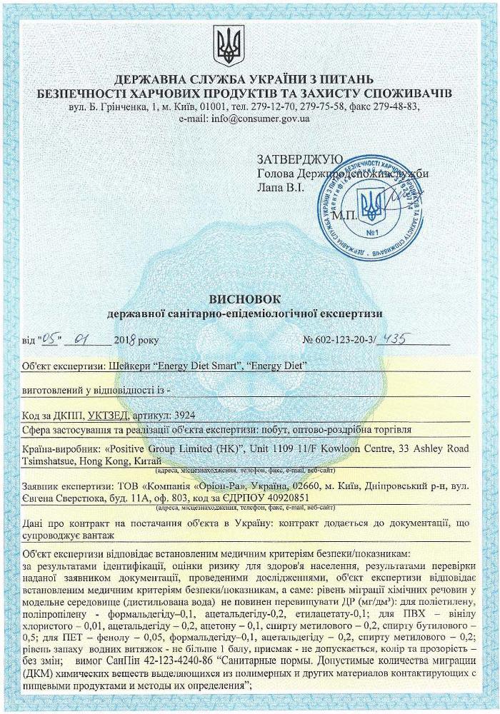 Энерджи диет сертификаты