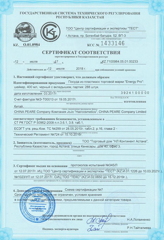 Сертификаты Спортивное питание Магазин Официальный
