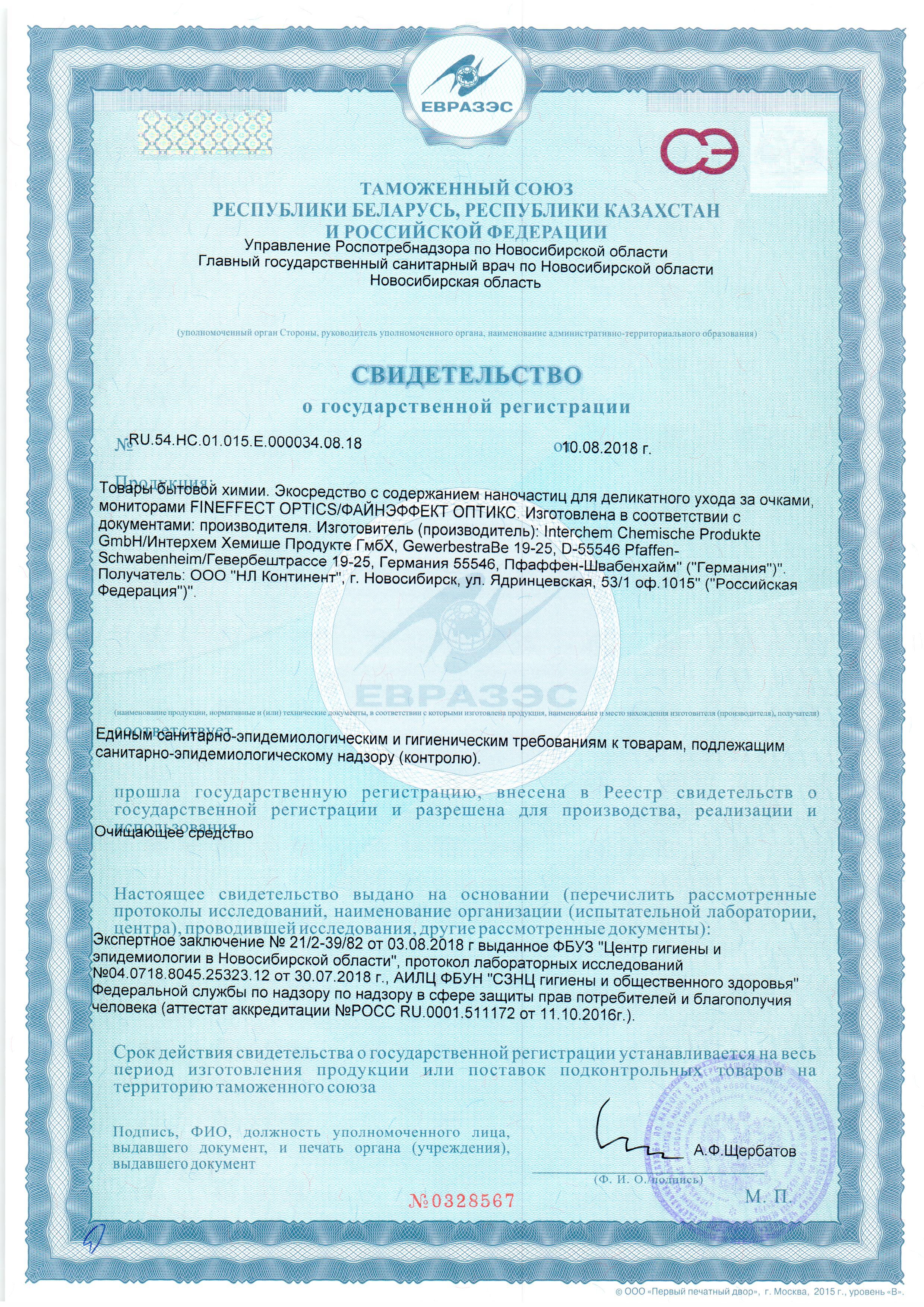 Сертификаты Fineffect Средства для дома Магазин