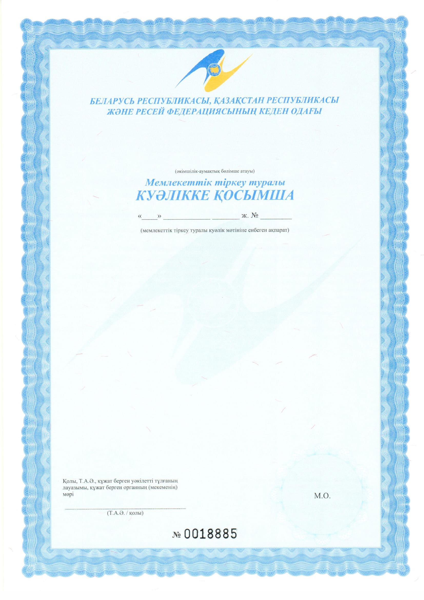Сертификаты Energy Diet Smart Energy Diet Smart