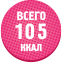 EnergyPro 105 ккал