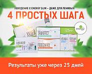 energy slim программа похудения видео