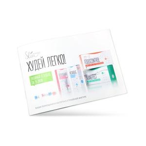 Energy slim brochure