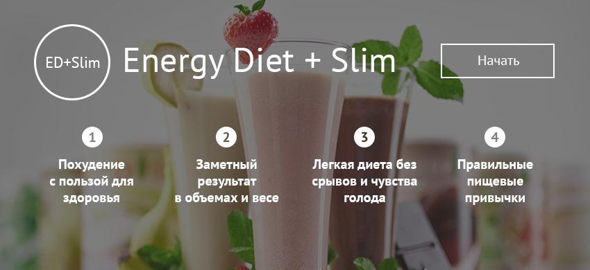 Как правильно употреблять энерджи диет для похудения