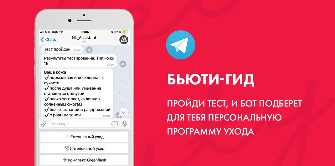 ровные магазины онлайн в телеграмме
