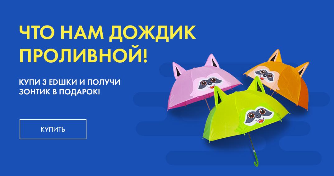 17ebeab7b Предложение действует в России, Казахстане, Беларуси и Киргизии. Промо  действует до тех пор, пока подарки есть в наличии в вашем городе.