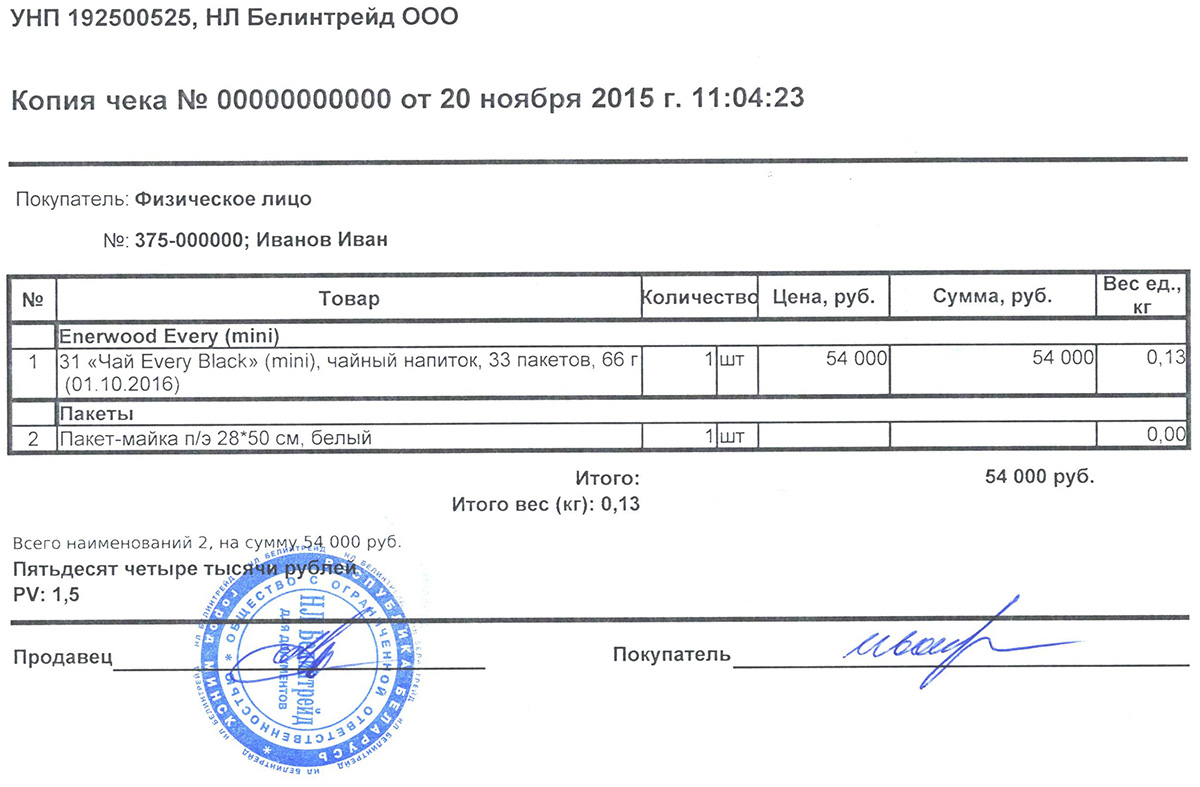 Товарный чек OOO «Белинтрейд»