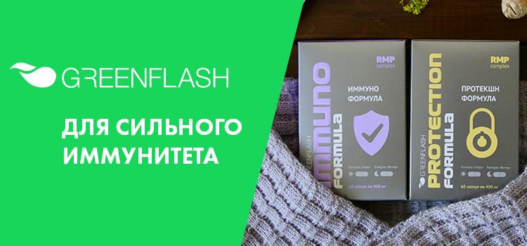 Greenflash Снижаем цены!
