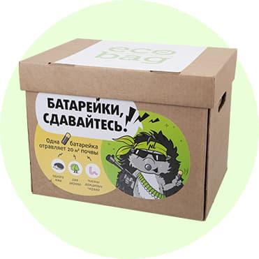 Коробка для сбора батареек